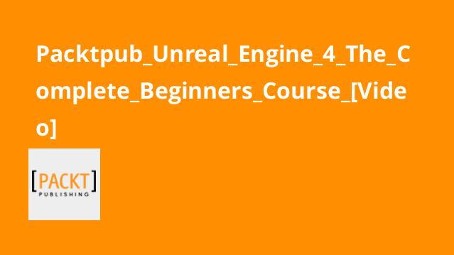 آموزش توسعه بازی با Unreal Engine 4 برای مبتدیان